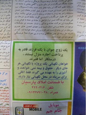 آگهی تلخ زوجی جوان در روزنامه ایران