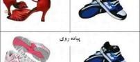 تفاوت جالب کفش پوشیدن دخترها و پسرها (تصویری)