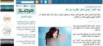 بازیگر زن مشهور و زیبای مراکشی توبه کرد +عکس