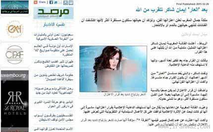 توبه کردن مانکن و بازیگر سرشناس مراکشی! +عکس