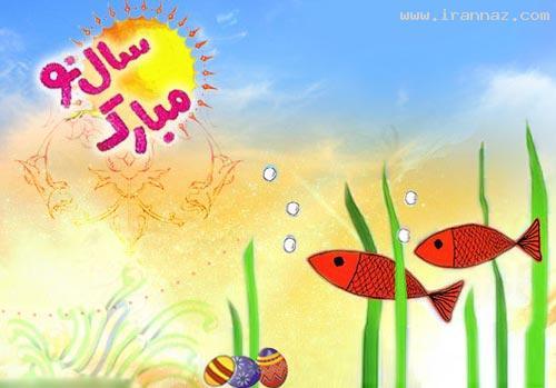 کارت پستال های بسیار زیبای تبریک نوروز سال 1391 ، www.irannaz.com