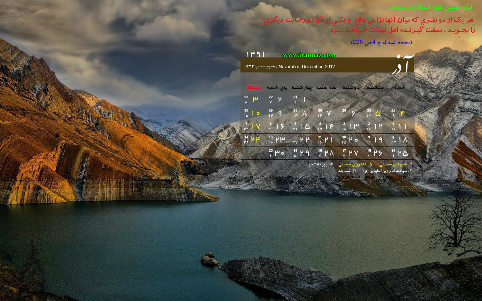 عکس های تقویم سال 91 مخصوص دسکتاپ کامپیوتر ، www.irannaz.com
