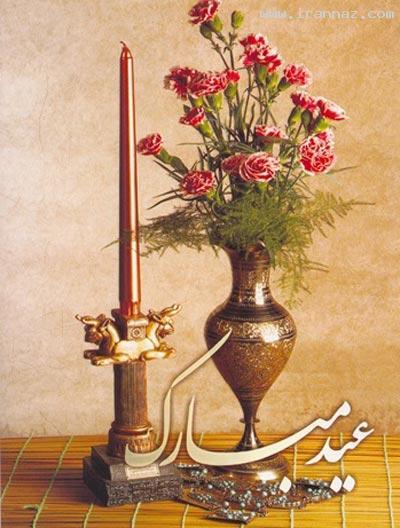 کارت پستال های بسیار زیبای تبریک نوروز سال 1391
