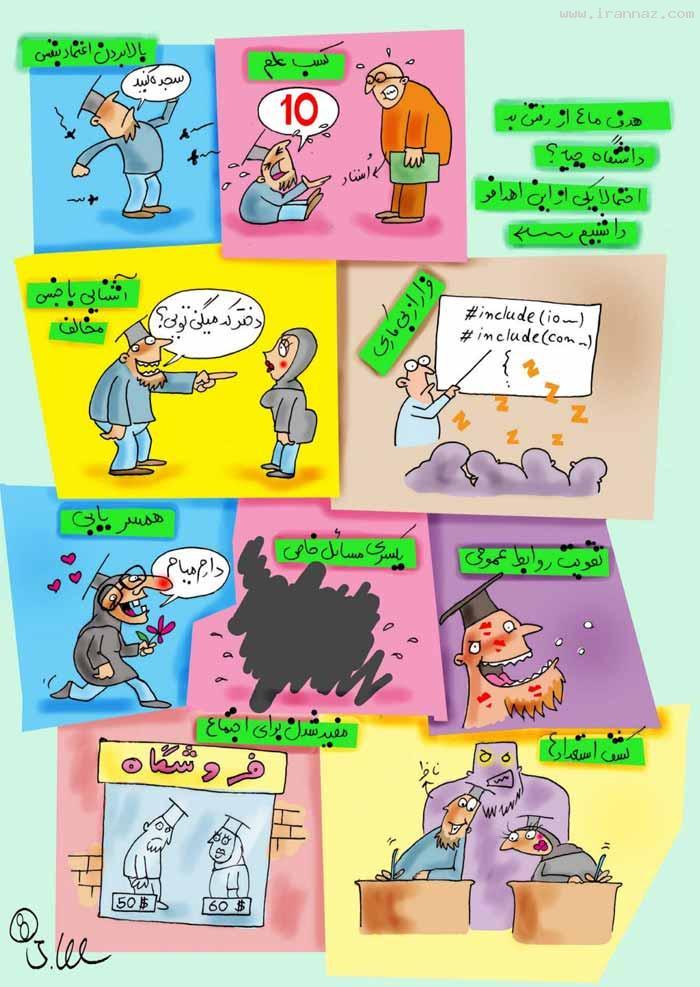 هدف دخترها و پسرها از ادامه تحصیل! (طنز تصویری) ، www.irannaz.com