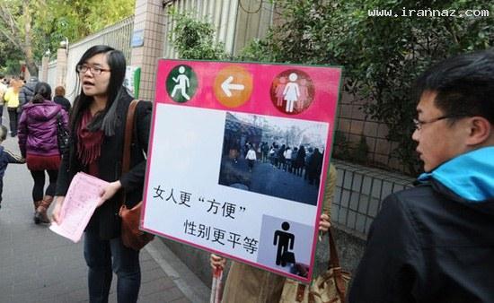 عکس هایی از حمله زنان به دستشویی های مردانه!