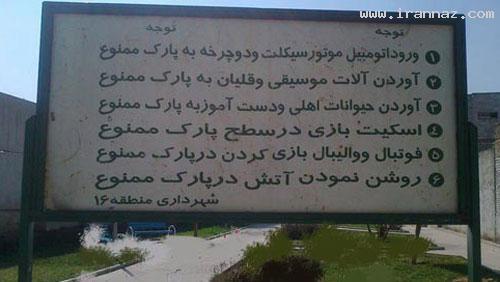 عجایبی بسیار خنده دار که فقط در ایران می توان دید!