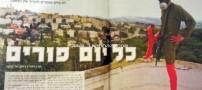 همجنس بازی نظامیان اسرائیل در لباس زنانه! +عکس