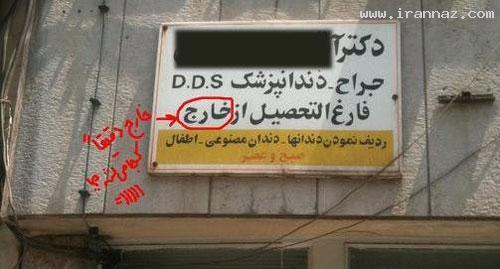 عکس های خنده دار از سوژه های ایرانی در سال 91