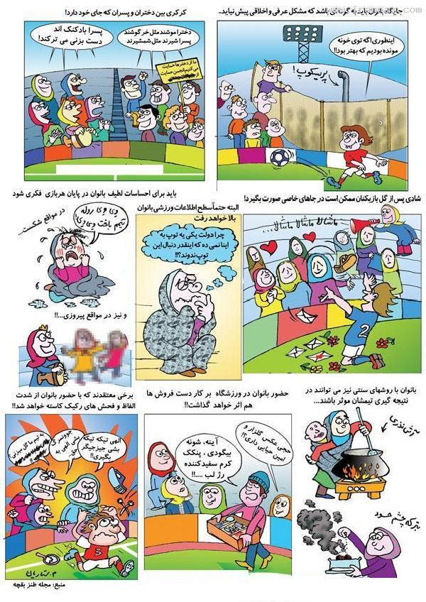اگر زنها را تو استادیوم ورزشی راه بدهند.... (طنزتوپ) ، www.irannaz.com