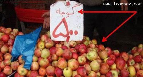 عکس هایی خنده دار از جدیدترین سوتی های ایرانی ، www.irannaz.com