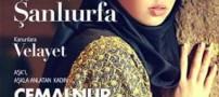 جذب زنان به حجاب توسط یک مجله مد ترکیه! +عکس
