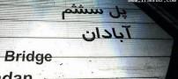 عکس هایی خنده دار از جدیدترین سوتی های ایرانی