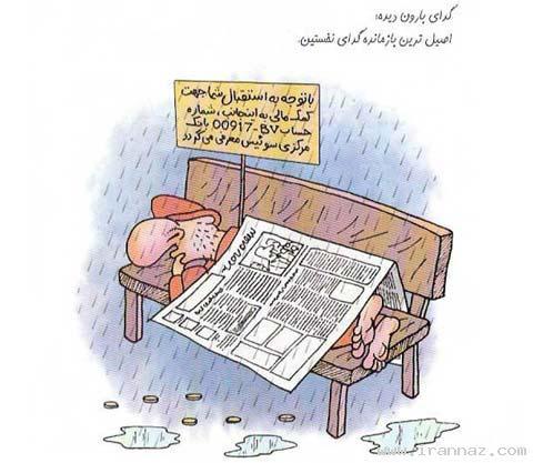 انواع مختلف و پیشرفته گدایی در ایران!! (طنز تصویری) ، www.irannaz.com