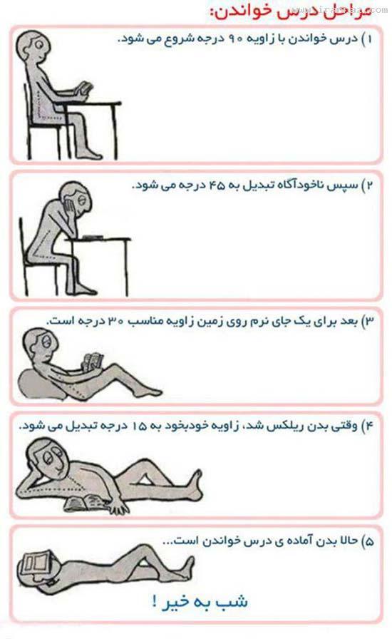 مراحل خنده دار درس خواندن برخی جوانان ایرانی (طنز)