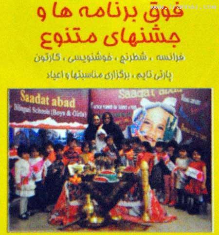تعلیم دادن رقص در مدارس غیرانتفایی تهران! +عکس
