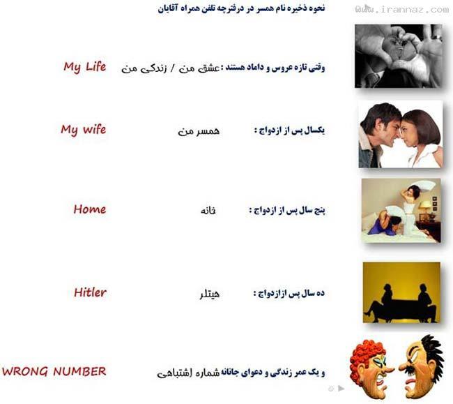 نحوه ذخیره نام همسر در موبایل آقایان!! (طنز تصویری) ، www.irannaz.com