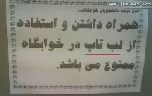 عکس های خنده دار که فقط در ایران میتوان آنها را دید