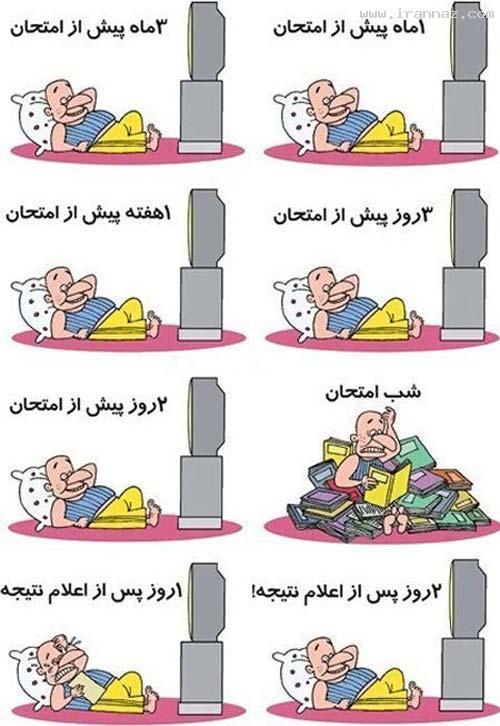 درس خواندن برای امتحان از نوع ایرانی! (طنز تصویری)
