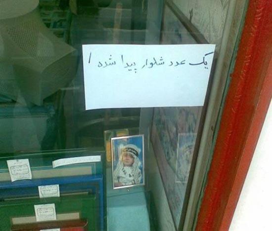 [تصویر:  0.439639001342786700_irannaz_com.jpg]