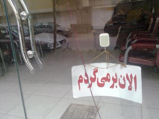 [تصویر:  0.449834001342786712_irannaz_com.jpg]
