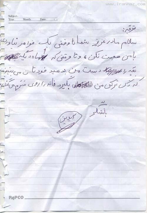 نامه تهدید آمیز و بسیار خنده دار یک کودک به مادرش