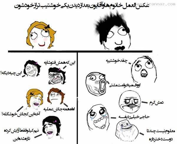 عکس طنز دخترانه