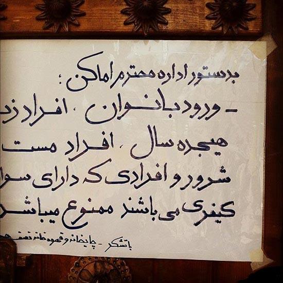 [تصویر:  0.811526001342786717_irannaz_com.jpg]
