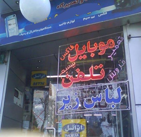 [تصویر:  0.943639001342786687_irannaz_com.jpg]