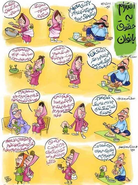 احترام به حقوق خانم ها از قدیم تا کنون (طنز تصویری)