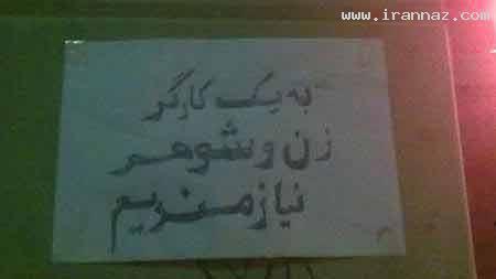 عکس های بسیار خنده دار سوتی های ایرانی