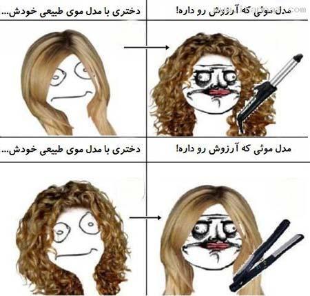 اندر حکایت مدل موی مورد نظر دخترها! (طنز تصویری) ، www.irannaz.com