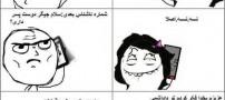 بحث تلفنی و خنده دار یک خواهر و برادر (طنز تصویری)