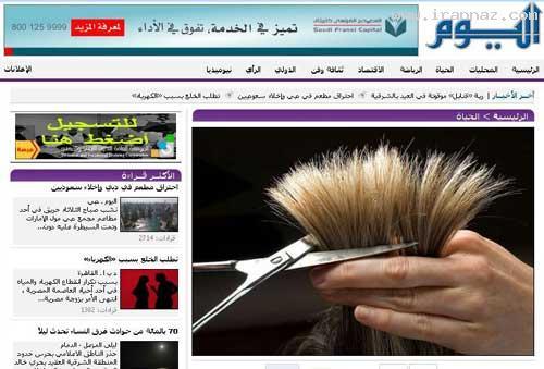 دخترانی که برای تحصیل موی خود را میفروشند+سند