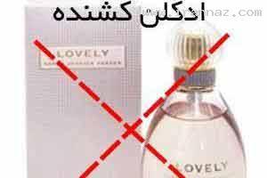 وجود ادکلن مرگبار در بازارهای ایران !!+ عکس