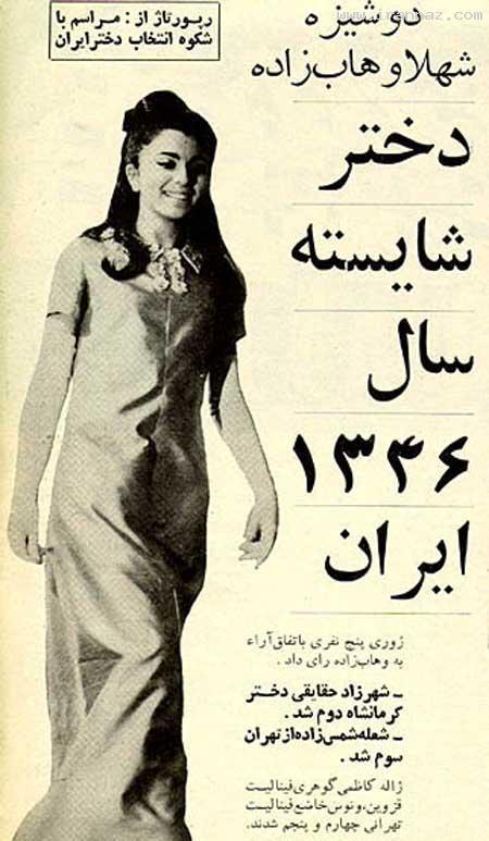 عکس از زیبا و شایسته ترین دختر ایران در سال 1346