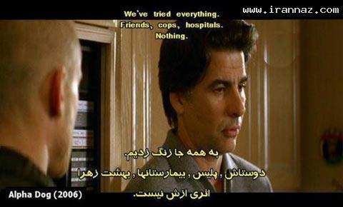 عکس های زیرنویس های خنده دار فارسی در فیلمها ، www.irannaz.com