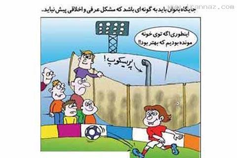 عاقبت حضور خانم ها در استادیوم فوتبال (فقط بخندید)