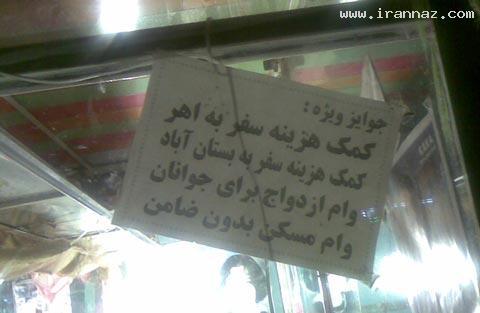 عکسهای خنده دار از سوتی های جالب و جدید ایرانی ، www.irannaz.com