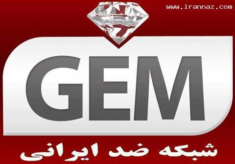 پخش سریال ضد ایرانی حریم سلطان از شبکه GEM