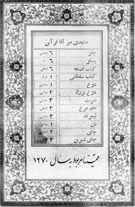 قیمت چلوکباب و دوغ در سال 1270 (گزارش تصویری)