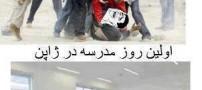 تفاوت اولین روز مدرسه در ایران با ژاپن! (طنز تصویری)