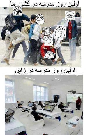تفاوت اولین روز مدرسه در ایران با ژاپن! (طنز تصویری) ، www.irannaz.com