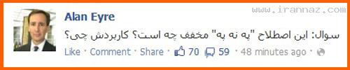 وزارت خارجه آمریکا درگیر واژه پـَـ نه پَــ شد!! (+عکس)