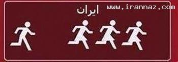 تفاوت دویدن مردم در کشورهای مختلف (طنز تصویری) ، www.irannaz.com