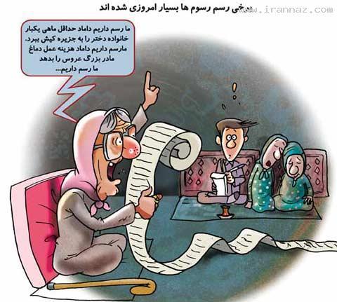 [عکس: 0.305951001350757547_irannaz_com.jpg]