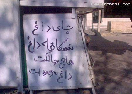 عکسهایی خنده دار از سوژه های جالب و جدید ایرانی