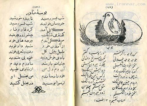 عکس هایی از کتاب اول دبستان در هفتاد سال پیش ، www.irannaz.com