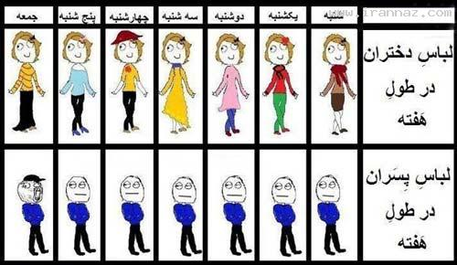 تفاوت های لباس پوشیدن دختر و پسرها!! (طنز تصویری) ، www.irannaz.com