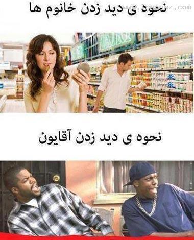 تفاوتهای نحوه دید زدن خانم ها با آفایان (طنز تصویری) ، www.irannaz.com