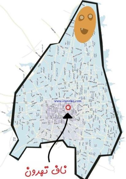 به نظر شما ناف تهرون دقیقا کجا میشه (طنز تصویری) ، www.irannaz.com
